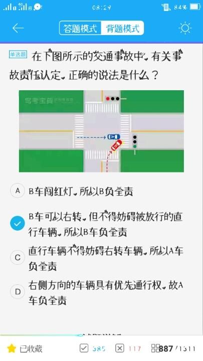 为什么是红灯,b车还可以转