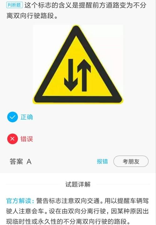 注意不分离双向行驶路段   分离式道路(多条线)图片