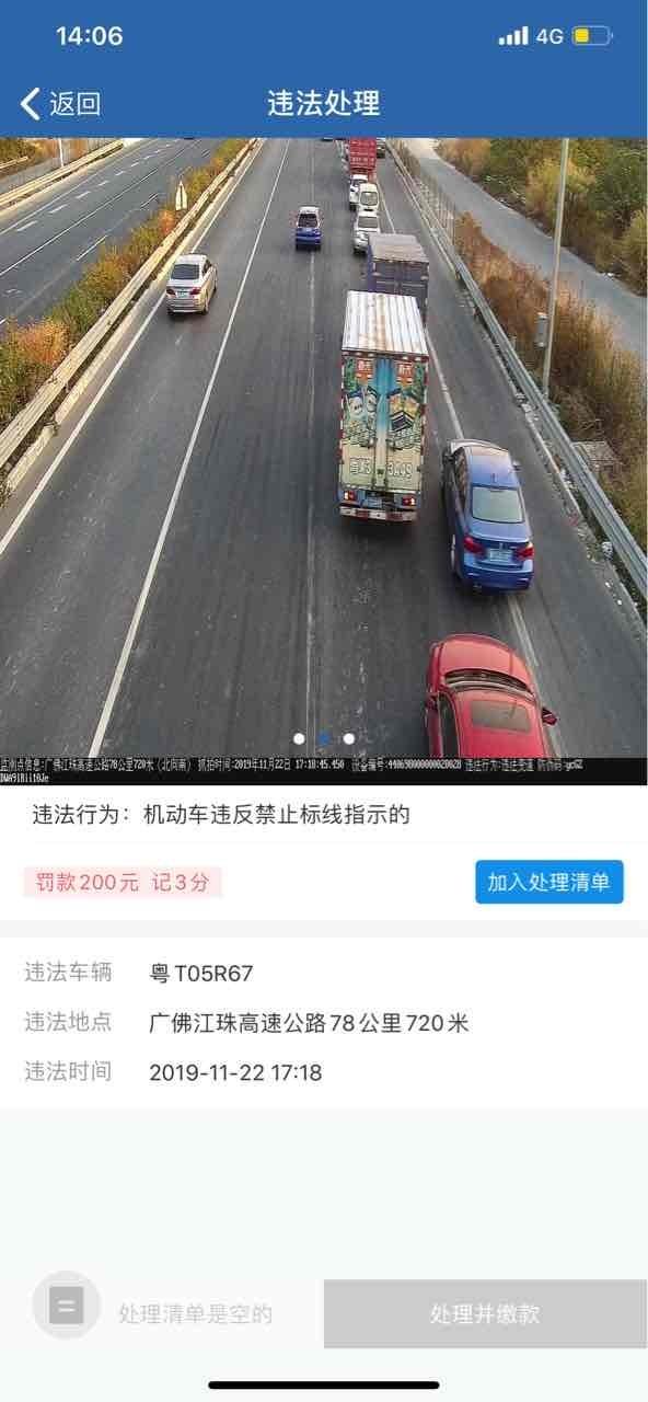 警察同志好,此路段实线非常模糊,不熟悉的司机容易踩这个雷。